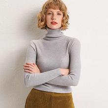 秋冬韩版针织羊绒衫女 纯色修身打底毛衫 套头高领毛衣女2019新款