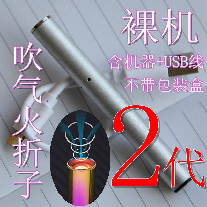 火折子機芯 檀木充電打火機USB電子點煙器配件毛坯帶線