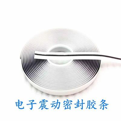 电子元件密封丁基不老胶条胶带高温不流淌低温不开裂9971软胶材料