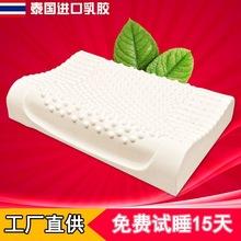 微商礼品专供泰国天然乳胶枕头枕芯护颈枕颈椎枕头按摩枕一件代发