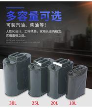 厂家直销5L10L20L25L30L加厚立式金属桶 汽油桶备用油箱 扁油桶