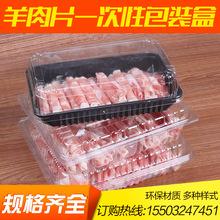 肉片一斤帶蓋500克裝1斤羊一次性透明裝羊肉卷長方形肉卷塑料包裝