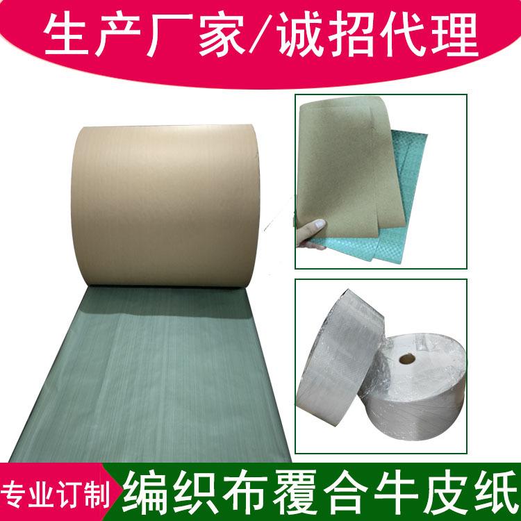 紙塑復合生產廠家供應物流包裝編織布復合牛皮紙三合一復合牛皮紙