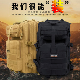 Cybertron outdoor travel shoulder bag male fan tactical special forces multifunctional mountaineering mass sports backpack