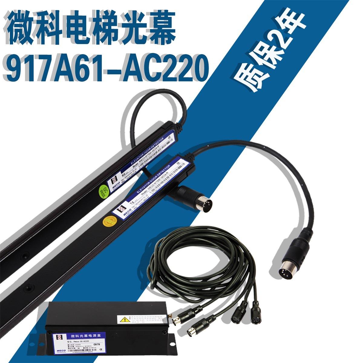 微科光幕917A61-AC220 标准型光幕配件 电梯配件 微科光幕