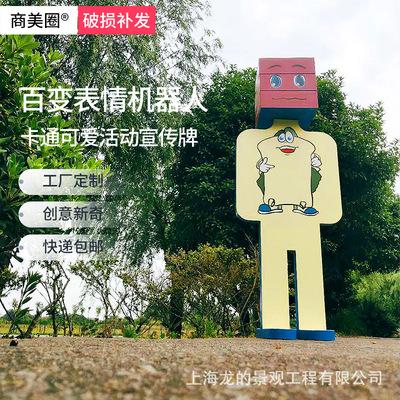 创意百变表情卡通人物机器人广告商场互动儿童旋转美陈制作工厂