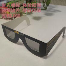 定制纸制黑点重影体验教育专用的矫正眼镜 模糊眼镜 盲人体验眼镜