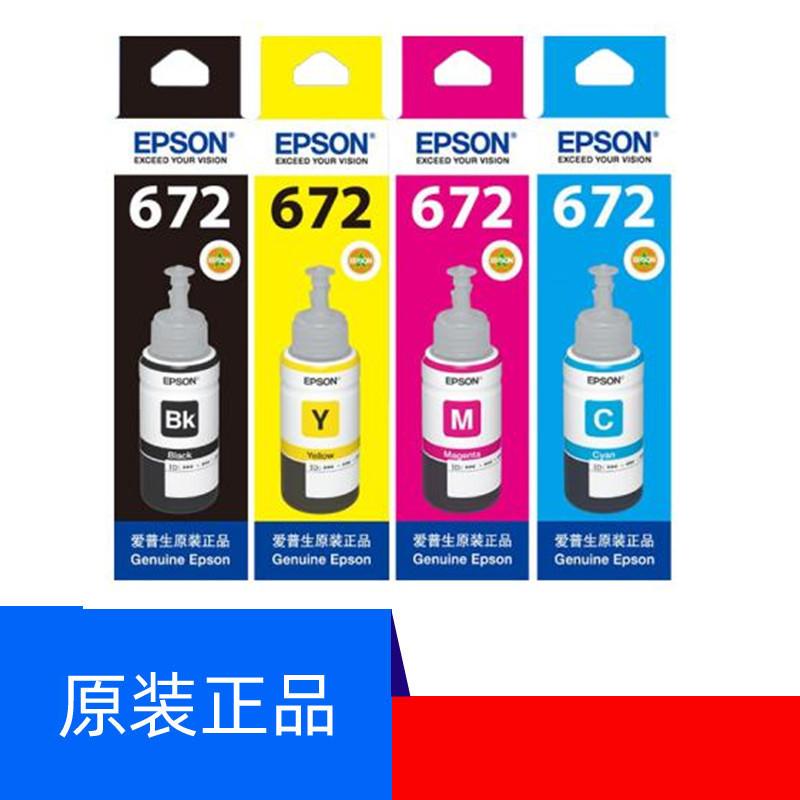 爱普生原装T6721墨水 适用L220/L221/L363/L351/L565  672墨水
