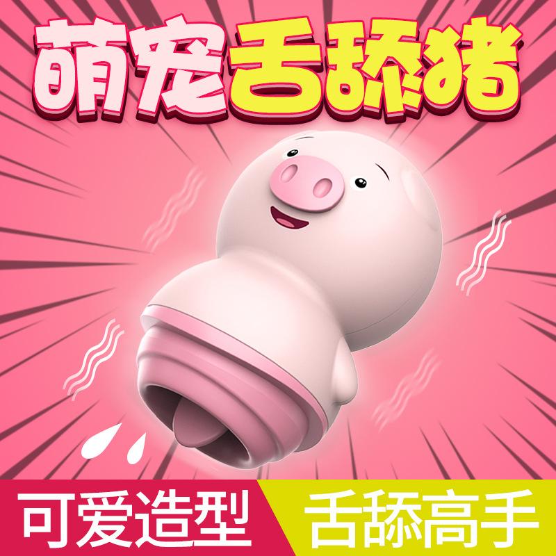新款成人情趣用品舌舔猪自慰器跳蛋女用器具振动按摩震动棒性玩具