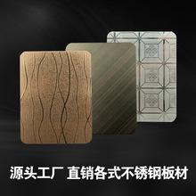 厂家直销 201/304高端不锈钢电梯板 装饰彩色板 酒店ktv不锈钢板
