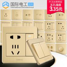 國際電工廠家直銷86型暗裝墻壁二三插一開5五孔家用批發 開關插座