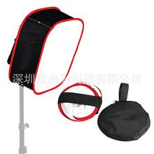 LED柔光罩 LED摄影补光灯 轻便柔光布罩 影视灯专用蜂巢柔光箱
