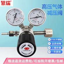 不锈钢氧氮氩氦空气减压阀高纯气体 特气调整减压器316L上海繁瑞