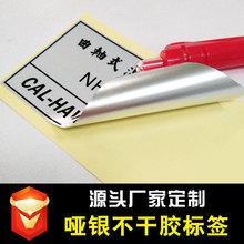 亚银不干胶标签贴纸定做 电缆电池电线哑银龙铝箔不干胶logo定制