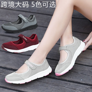 Summer breathable middle-aged and elderly women's shoes non-slip leisure elderly net shoes mother shoes sports shoes walking shoes cross size large size
