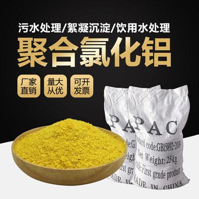 厂家直销聚合氯化铝PAC 工业污水处理饮用水絮凝剂 沉淀剂 澄清剂