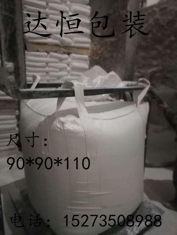 厂家批发1-1.5吨90*90*110四吊环二手吨袋太空集预压装袋