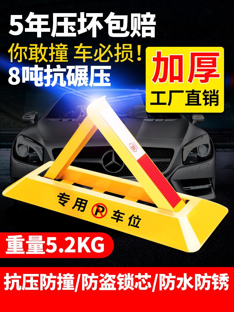适用于停三角地锁汽车挡车占位神器三角锁车位器车库加厚占防撞桩