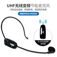 UHF万能无线耳麦 广场舞电瓶音响2.4G头戴麦克风蓝牙功放
