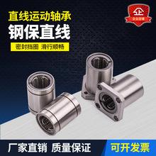 鋼保直線運動軸承帶法蘭圓柱導軌滑動光軸導套鋼保持架開口加長