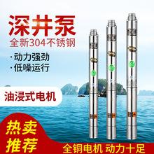 青蛙牌深井潛水泵高揚程不銹鋼深井泵多級潛水泵家井用抽水泵220V