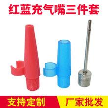 直銷塑料充氣嘴 車載充氣泵氣嘴 打氣筒配件 充氣嘴三件套