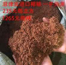 进口椰糠 花卉月季草莓园艺植物栽培基质过筛椰糠营养土爬宠椰