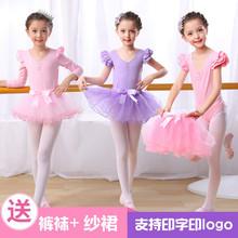 秋季芭蕾舞蹈服裝兒童女長短袖練功服少兒形體學生舞芭蕾舞裙純棉
