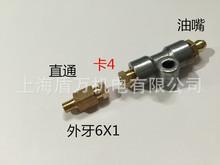 延長黃油嘴M6*1M8*1M10直接頭固定直通軸承座油嘴油路潤滑接頭卡4