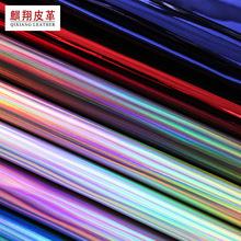 tpu极光镜面镭射皮革面料幻彩七彩漆皮人造革反光炫彩高光合成革
