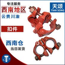 扣件 建筑脚手架配件一字 国标钢管万向玛钢扣件批发 十字扣件