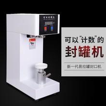 易拉罐封口机奶茶店商用饮料封杯机半自动封口机塑料瓶罐头封盖机