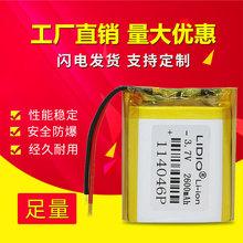 厂家直销114046 3.7V2600mAh 聚合物锂电池无线?#24052;睤IY按摩器电池