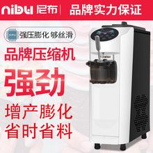 尼布新款冰激凌机单头小型台式奶茶咖啡店雪糕机触屏全自动甜筒机