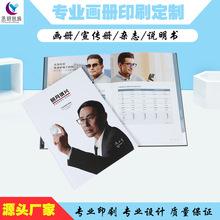 上海企业定做画册 精装公司宣传册 企业产品说明书印刷设计定制