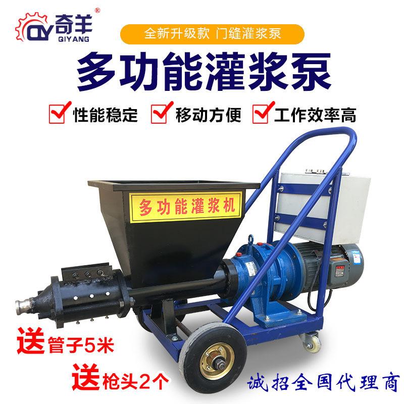 奇羊新款电动小型多功能水泥注浆堵漏机门窗砂浆灌浆机输送泵直销