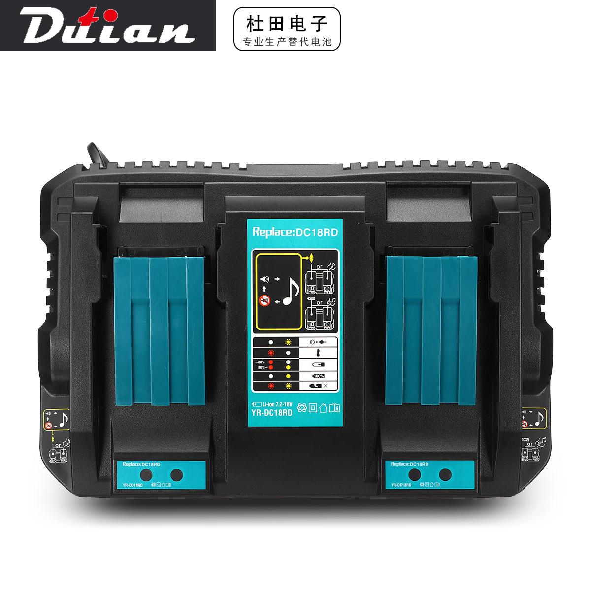 替代makita牧田双充充电器dc18rd4a 18v锂电池快速充电器USB双充