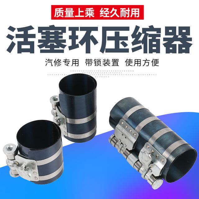 3.4.6寸活塞环压缩器活塞环收缩器活塞环安装工具引擎维修工具