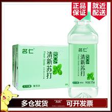 名仁苏打水 薄荷味375ml*24瓶弱碱性水无汽无糖饮料礼盒