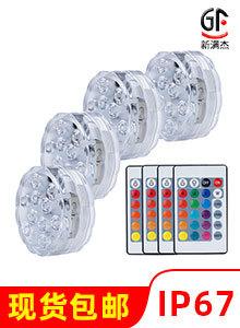 LED遥控潜水灯