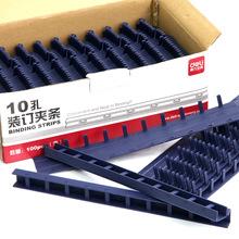 得力3830装订夹条17.5mm10孔装订夹条100支每盒装 适用得力装订机