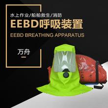 船用应急逃生呼吸装置 EEBD 10/15分钟消防紧急呼吸器 消防装备