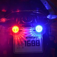 七彩摩托車車燈改裝電動爆閃尾燈led剎彩燈鬼火燈泡裝飾