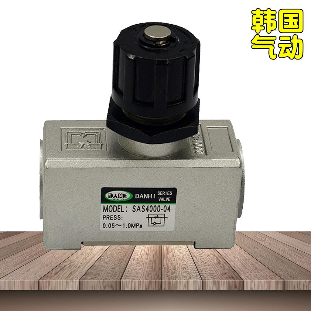 韩国DANHI丹海SAS4000-04金属阀身限流器单向节流阀SANWO调速阀器