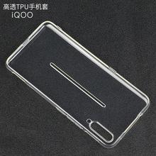 適用於VIVO步步高IQOO手機殼保護套防摔超薄TPU電鍍素材無合模線