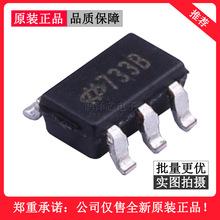 HT7733B PFM異步升壓變換器 IC 733B SOT23-5 芯片