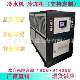真空镀膜机专用冷水机组图片, 制冷机组生产厂家