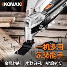 科麦斯多功能万用宝木工装修电动工具大全修边机小型切割机开槽机