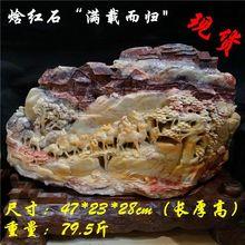 天然壽山 焓紅石 滿載而歸 擺件 金石篆刻原石 禮品精品 巧色精雕