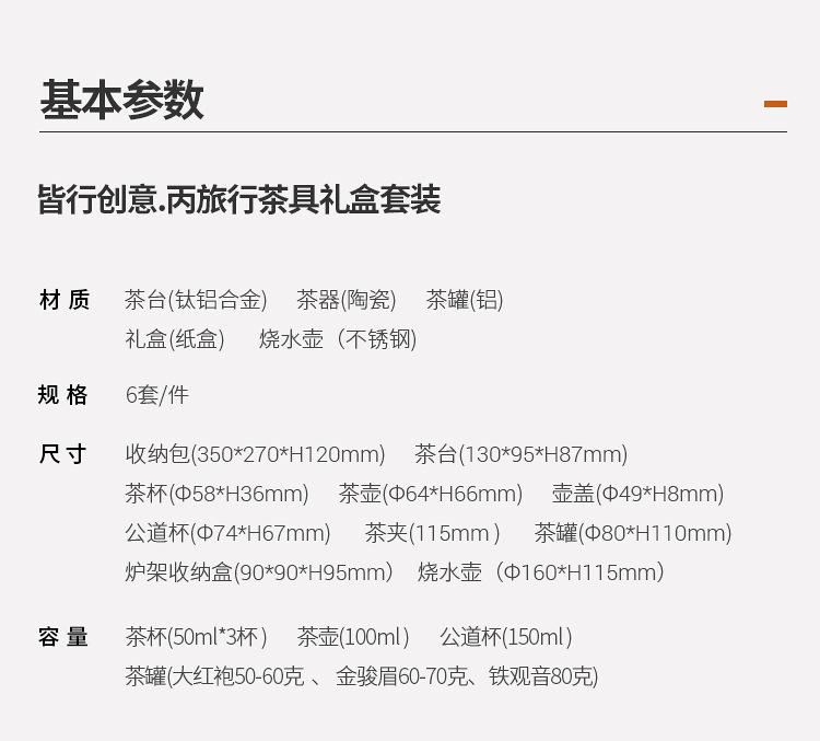 新品-丙茶具详情页_18.jpg